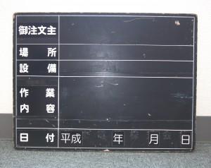 黒板写真撮影用看板(黒板)